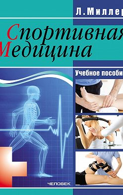 Людмила Миллер - Спортивная медицина: учебное пособие