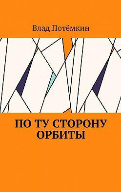 Влад Потёмкин - Поту сторону орбиты