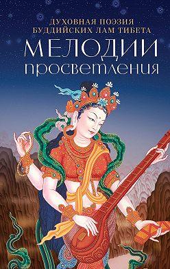 Unidentified author - Мелодии Просветления. Духовная поэзия буддийских лам Тибета