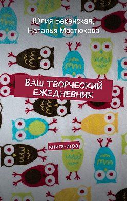 Юлия Бекенская - Ваш творческий ежедневник