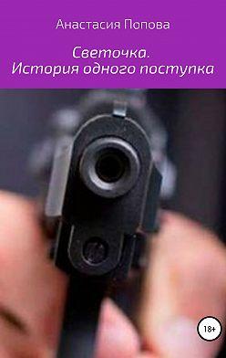 Анастасия Попова - Светочка. История одного поступка