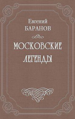 Евгений Баранов - Проклятый дом