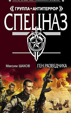 Максим Шахов - Ген разведчика