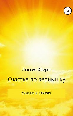 Люссия Оберст - Счастье по зернышку