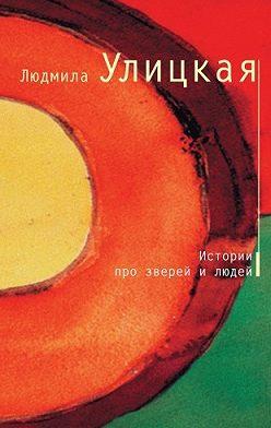 Людмила Улицкая - Капустное чудо