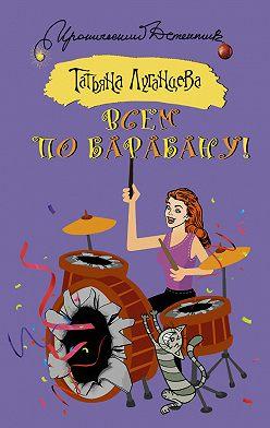 Татьяна Луганцева - Всем по барабану!