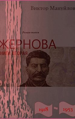 Виктор Мануйлов - Жернова. 1918–1953. Книга вторая. Москва – Берлин – Березники