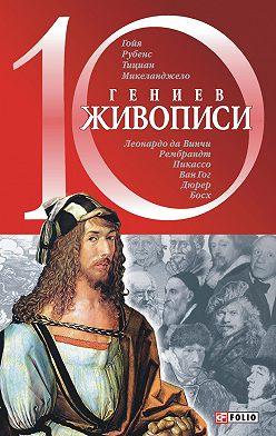 Оксана Балазанова - 10 гениев живописи
