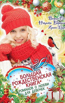 Ирина Щеглова - Большая рождественская книга романов о любви для девочек