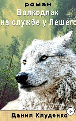 Данил Хлуденко - Волкодлак на службе у Лешего