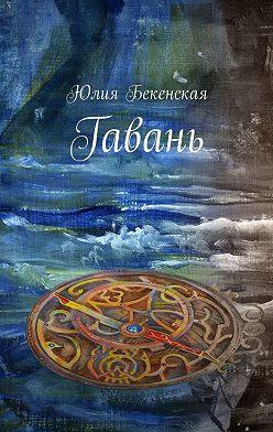 Юлия Бекенская - Гавань