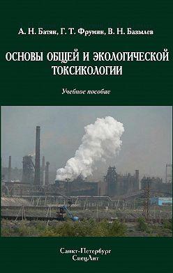 Анатолий Батян - Основы общей и экологической токсикологии