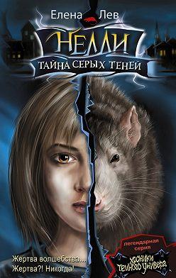 Елена Лев - Нелли. Тайна серых теней