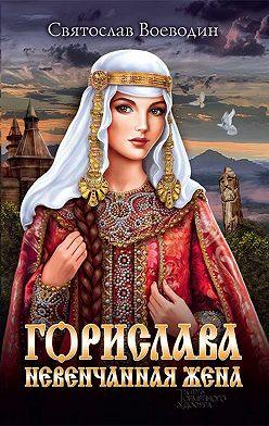 Святослав Воеводин - Горислава. Невенчанная жена