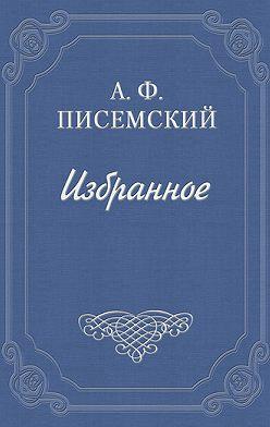 Алексей Писемский - Тюфяк