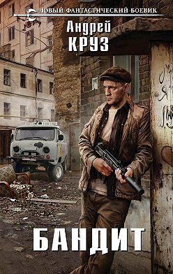 Андрей Круз - Бандит