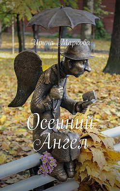 Ирина Маркова - Осенний Ангел