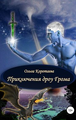 Ольга Коротаева - Приключения дроу Грома