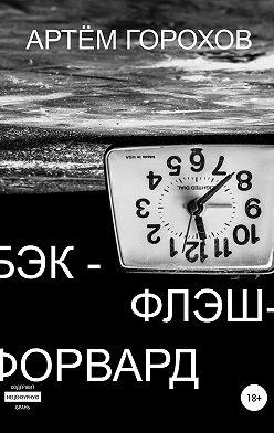 Артём Горохов - Бэк-флэш-форвард