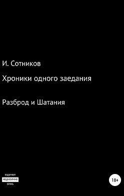 Игорь Сотников - Хроники одного заседания. Книга вторая