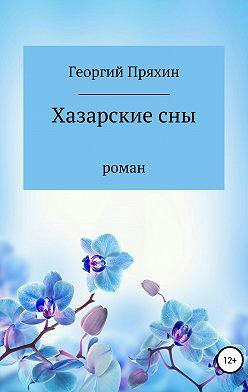 Георгий Пряхин - Хазарские сны