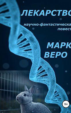 Марк Веро - Лекарство