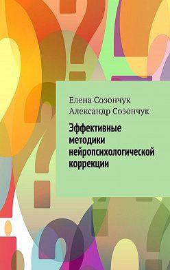 Елена Созончук - Эффективные методики нейропсихологической коррекции