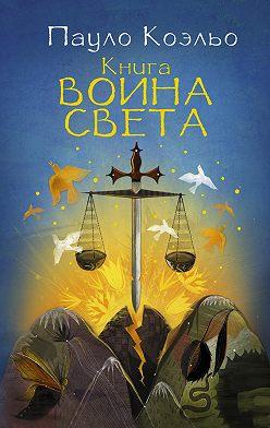 Пауло Коэльо - Книга воина света