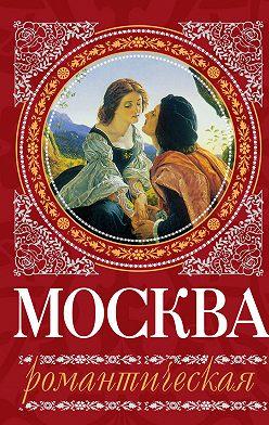 Ирина Сергиевская - Москва романтическая