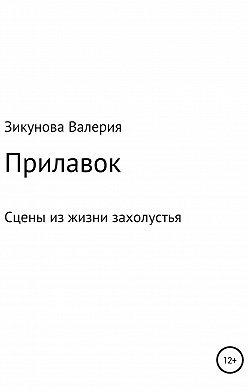 Валерия Зикунова - Прилавок
