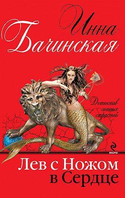 Инна Бачинская - Лев с ножом в сердце
