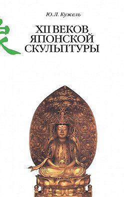 Юрий Кужель - XII веков японской скульптуры