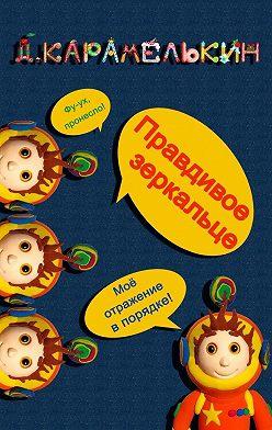 Дмитрий Карамелькин - Правдивое зеркальце