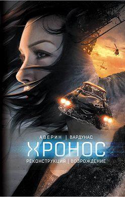 Игорь Вардунас - Реконструкция. Возрождение