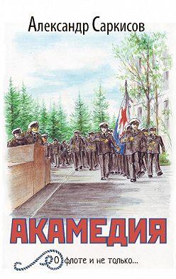 Александр Саркисов - Акамедия (сборник)