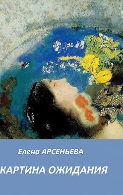 Елена Арсеньева - Картина ожидания