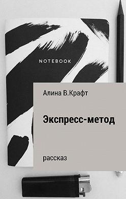 Алина Крафт - Экспресс-метод
