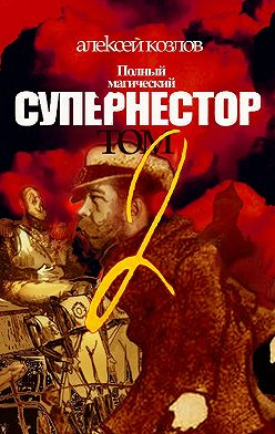 Алексей Козлов - Полный Магический Супернестор. ТомII