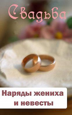 Неустановленный автор - Наряды жениха и невесты