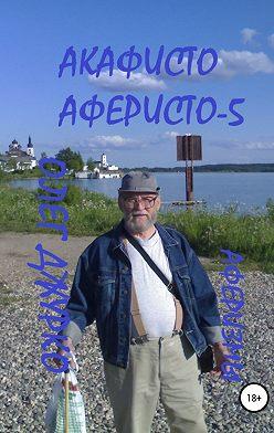 Олег Джурко - Акафисто Аферисто – 5