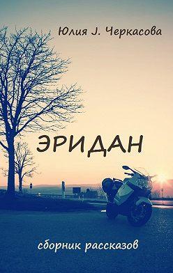 Юлия Черкасова - Эридан. Рассказы