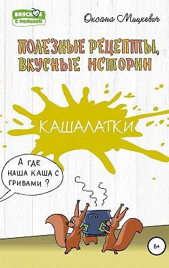 Оксана Мицкевич - Кашалатки