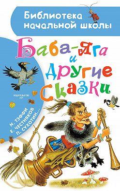 Надежда Тэффи - Баба-Яга и другие сказки (сборник)