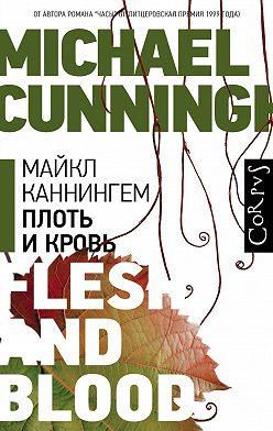 Майкл Каннингем - Плоть и кровь