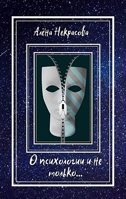 Алёна Некрасова - Опсихологии инетолько…