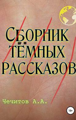 Александр Чечитов - Сборник тёмных рассказов