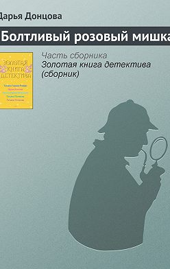 Дарья Донцова - Болтливый розовый мишка
