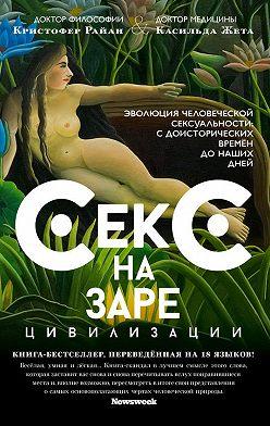 Касильда Жета - Секс на заре цивилизации. Эволюция человеческой сексуальности с доисторических времен до наших дней