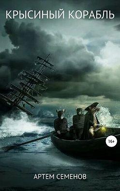 Артем Семенов - Крысиный корабль
