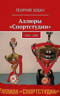 Георгий Зобач - Аллюры «Спортстудии». 2002—2008